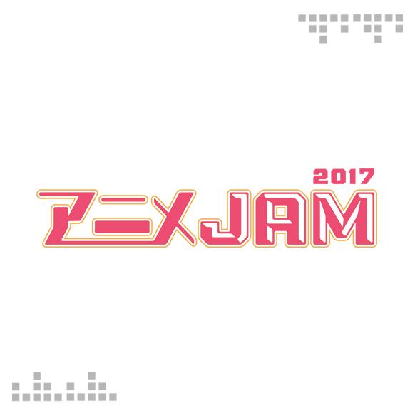 『アニメJAM2017』ライブビューイングの当日券販売が決定